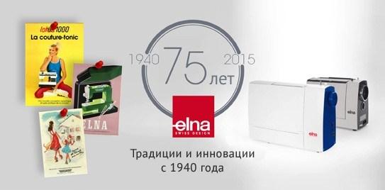 Elna 75