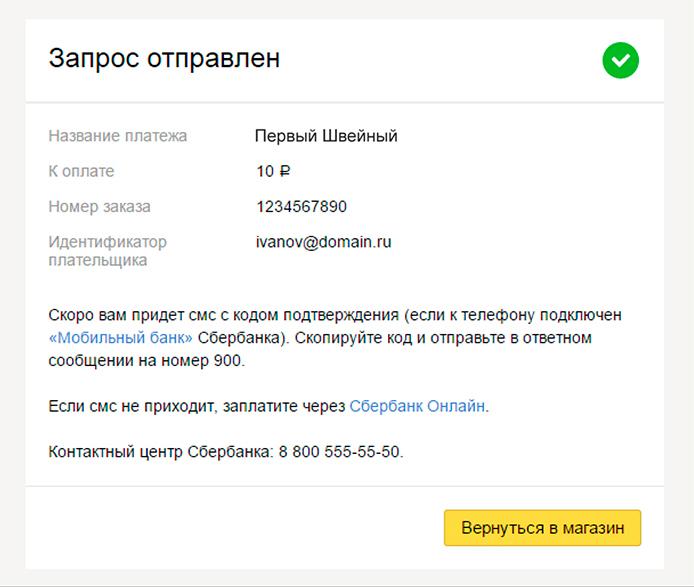 Не приходят сообщения с номера 900 сбербанк онлайн
